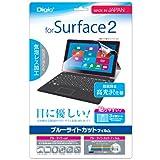 マイクロソフト Surface2 用 液晶保護フィルム ブルーライトカット 指紋防止 高光沢 気泡レス加工 TBF-SF2FLXBC