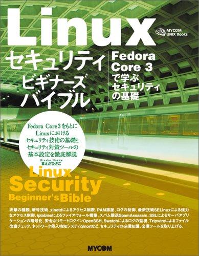 Linuxセキュリティビギナーズバイブル