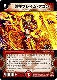 【デュエルマスターズ-コロコロレジェンド7-】 炎神フレイム・アゴン DMC55-056UC