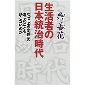 生活者の日本統治時代―なぜ「よき関係」のあったことを語らないのか