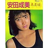 安田成美—真夏姫(サマープリンセス) (別冊スコラ (24))