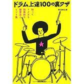 ドラム上達100の裏ワザ  知ってトクする効果的な練習法&ヒント集