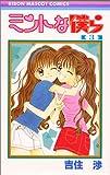 ミントな僕ら (3) (りぼんマスコットコミックス (1125))