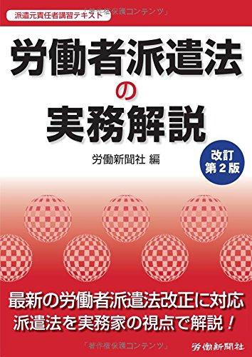 労働者派遣法の実務解説 改訂第2版
