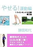 やせる!運動編(1コインキンドル文庫第2巻)