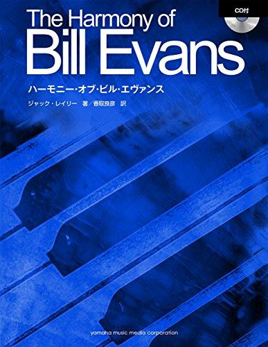 The Harmony of Bill Evans ハーモニー・オブ・ビル・エヴァンス(CD付)