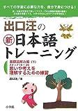 出口汪の新日本語トレーニング〈4〉基礎読解力編〈下〉