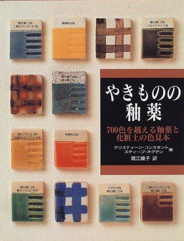 やきものの釉薬―700色を越える釉薬と化粧土の色見本