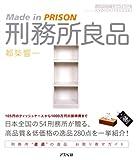 刑務所良品―Made in PRISON