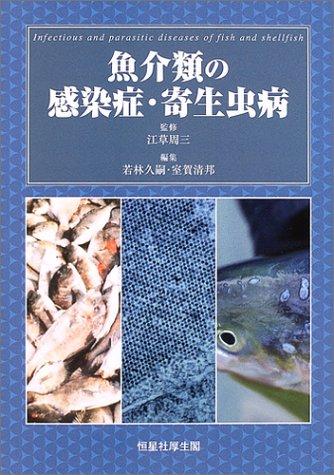 魚介類の感染症・寄生虫病