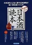 日本酒読本 (洋泉社MOOK)