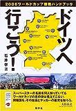 ドイツへ行こう!—2006ワールドカップ観戦ハンドブック