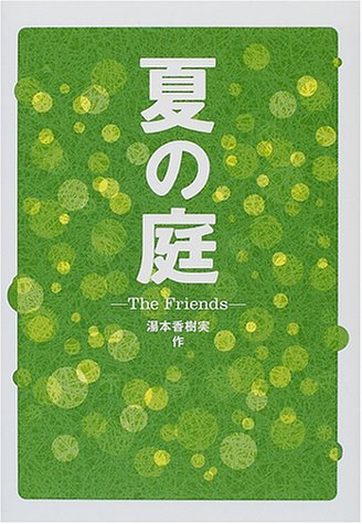 夏の庭―The Friends