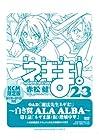 魔法先生ネギま! 第23巻 2008年08月11日発売