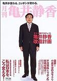 月刊亀井静香
