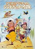 アラビアンナイト シンドバットの冒険 DVD-BOX1
