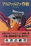 アルファルファ作戦 (中公文庫)