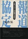 報道協定―日本マスコミの緩慢な自死