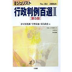行政判例百選Ⅱ