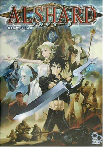 アルシャード (ログイン・テーブルトークRPGシリーズ)