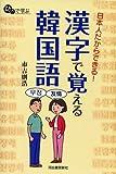 日本人だからできる!漢字で覚える韓国語 (ひとりで学ぶ)
