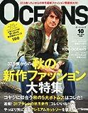OCEANS (オーシャンズ) 2011年 10月号 [雑誌]