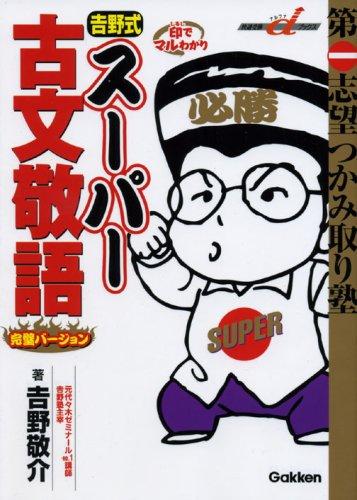 吉野式スーパー古文敬語完璧バージョン (快適受験αブックス)