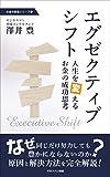 エグゼクティブ・シフト: 人生を変えるお金の成功思考 お金の教養シリーズ
