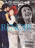 ルノワール+ルノワール展のすべてを楽しむ公式ガイドブック (ぴあMOOK)