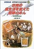 世界を変えた日本の技術—科学読み物 (6) (科学読み物-世界を変えた日本の技術 6)