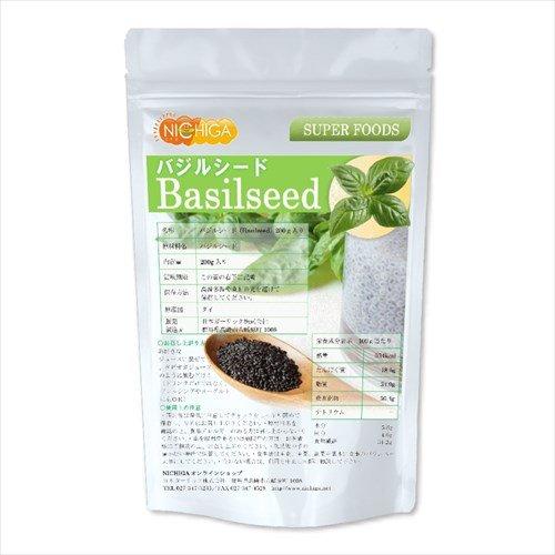 バジルシード 200g 【Basil Seed】 国内殺菌品 SUPER FOODS