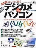 はじめて使うデジカメ+パソコン自由自在—初心者歓迎!! (Seibido mook)