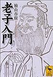 老子入門 (講談社学術文庫)