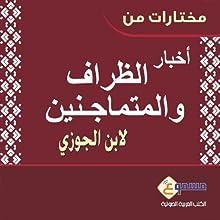 Mukhtarat Men Akhbar Al Theraf: Selections from Anecdotes of the Witty Book - in Arabic   Livre audio Auteur(s) : Ibn Al Jawzi Narrateur(s) : Samir Masarwah