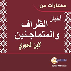 Mukhtarat Men Akhbar Al Theraf: Selections from Anecdotes of the Witty Book - in Arabic | [Ibn Al Jawzi]
