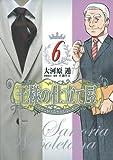 王様の仕立て屋 6 〜サルトリア・ナポレターナ〜 (ヤングジャンプコミックス)