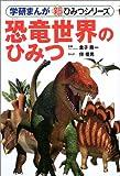 恐竜世界のひみつ (学研まんが 新・ひみつシリーズ)