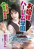 お嬢様ハーレム学園 ひみつの男子研究会 (マドンナメイト文庫)
