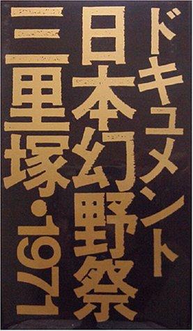 日本幻野祭三里塚1971 [VHS]