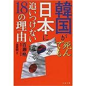 韓国が死んでも日本に追いつけない18の理由 (文春文庫)