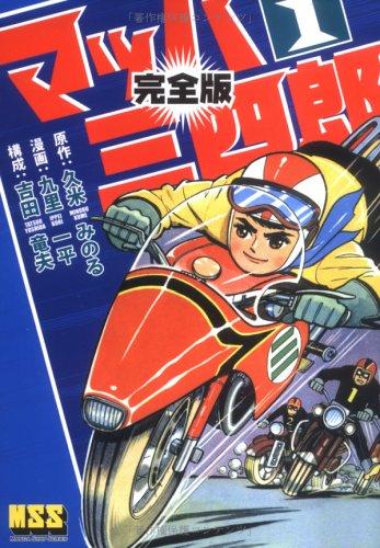 マッハ三四郎 (1) (マンガショップシリーズ (30))