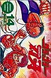 グラップラー刃牙 (14) (少年チャンピオン・コミックス)
