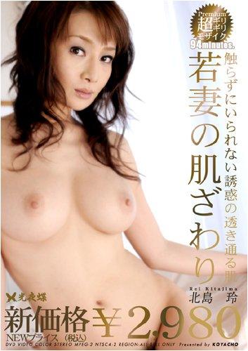 若妻の肌ざわり 北島 玲 [DVD]