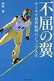 ソチ五輪ジャンプ男子・ラージヒル銀メダル!!おめでとう葛西!!