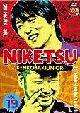 にけつッ!!19 [DVD]