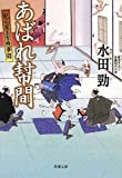 あばれ幇間-紀之屋玉吉残夢録 (双葉文庫)