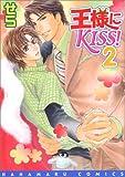 王様にKISS! 2 (2) (花丸コミックス)
