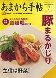 あまから手帖 2008年 07月号 [雑誌]