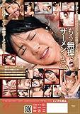 現役国立女子大生 香澄のあ 初めての連続顔射! [DVD]