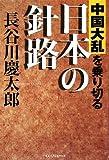 中国大乱を乗り切る日本の針路